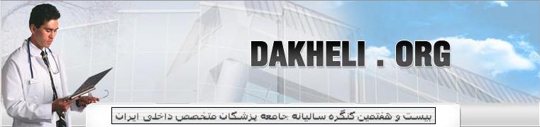 Dakheli-95